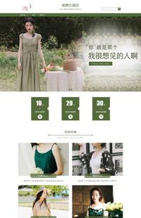 [B1320-1] 青春永驻-女装、女鞋、女包等行业专用旺铺专业版模板