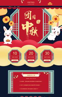 [B1323-1] 月圆中秋-中秋节日类全行业通用旺铺专业版专题模板