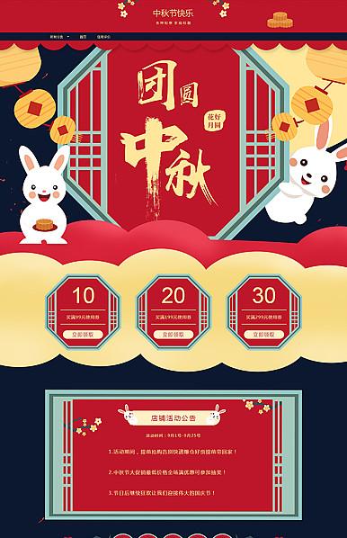 月圆中秋-中秋节日类全行业通用旺铺专业版专题模板