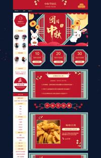 [B1324-1] 基础版:月圆中秋-中秋节日类全行业通用旺铺专业版专题模板