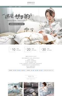 [B1325-1] 舒适生活,快乐享受-家居等行业专用旺铺专业版模板