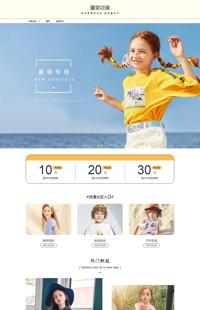 [B1327-1] 童样的精彩-童装等行业专用旺铺专业版模板