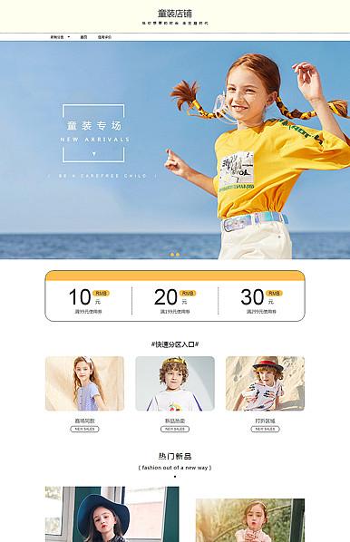 童样的精彩-童装等行业专用旺铺专业版模板
