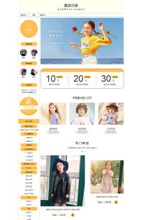 [B1328-1] 基础版:童样的精彩-童装等行业专用旺铺专业版模板