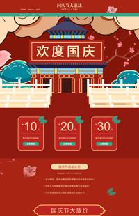 [B1333-1] 欢度国庆-国庆节日全行业通用专用旺铺专业版模板