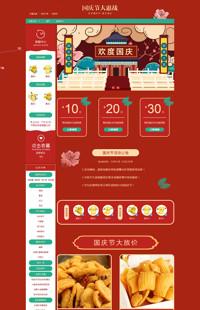 [B1334-1] 基础版:欢度国庆-国庆节日全行业通用专用旺铺专业版模板