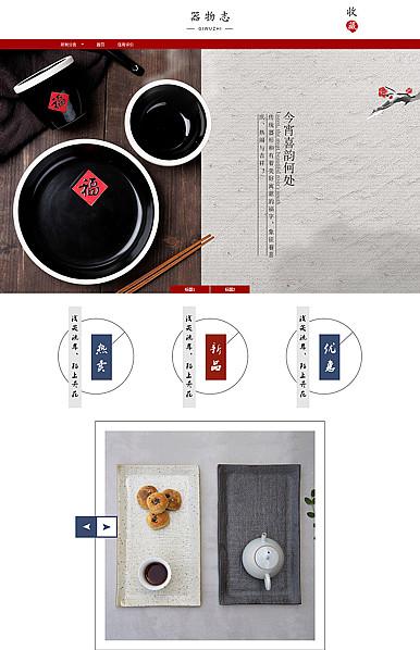 品质生活-家居、食器等行业专用旺铺专业版模板
