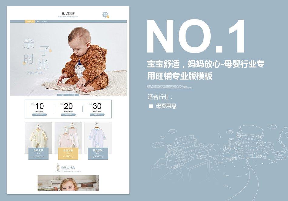 [B1337-1] 宝宝舒适,妈妈放心-母婴行业专用旺铺专业版模板