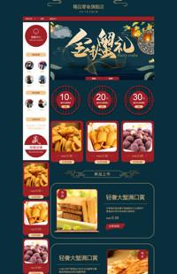 [B1340-1] 基础版:美味无法抵挡-食品行业专用旺铺专业版模板