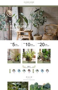 [B1349-1] 多一分绿色,添一分清新-绿色植物(家居)等行业专用旺铺专业版模板