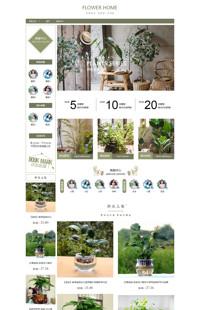 [B1350-1] 基础版:多一分绿色,添一分清新-绿色植物家居)等行业专用旺铺专业版模板