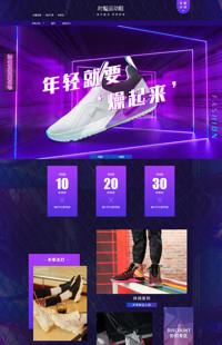 [B1351-1] 跑出来的年轻-男鞋、男装行业专用旺铺专业版模板