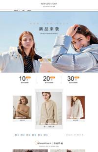 [B1352-1] 魅力时尚,暖出你的品味-女装、女鞋、女包等行业专用旺铺专业版模板