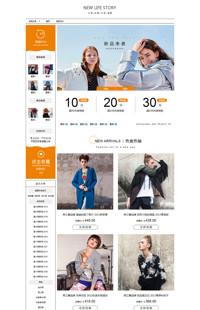 [B1354-1] 基础版:魅力时尚,暖出你的品味-女装、女鞋、女包等行业专用旺铺专业版模板