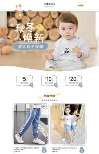 [B1357-1] 欢笑伴童年-童装等行业专用旺铺专业版模板