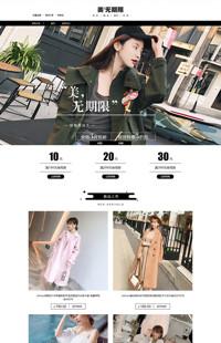 [B1361-1] 美无期限-时尚女装、女包、女鞋等行业专用旺铺专业版模板