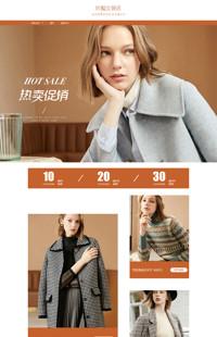 [B1363-1] 潮流风向,追逐时尚-女装、女鞋、女包等行业专用旺铺专业版模板