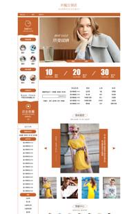 [B1364-1] 基础版:潮流风向,追逐时尚-女装、女鞋、女包等行业专用旺铺专业版模板