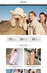 [B1365-1] 领秀时尚-女装、女鞋、女包等行业专用旺铺专业版模板