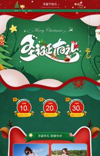 [B1368-1] 快乐圣诞-圣诞节通用行业专用旺铺专业版模板