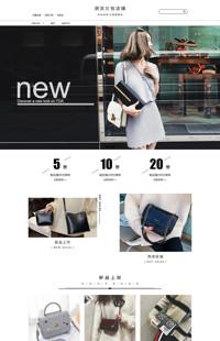 [B1373-1] 美女包包,时尚点点-女包、女鞋等行业专用旺铺专业版模板