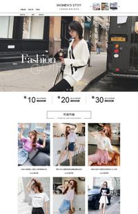 [B1374-1] 留住你的时尚-女装、女包、女鞋等行业专用旺铺专业版模板