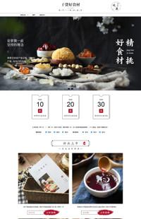 [B1377-1] 简单生活,源于放心-干货食材等行业专用旺铺专业版模板