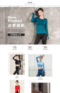 [B1379-1] 健康青春无极限-运动装、鞋、包等行业专用旺铺专业版模板