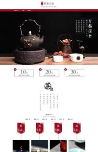 [B1380-1] 品味决定韵味-家居(食器)等行业专用旺铺专业版模板