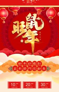[B1381-1] 备全好年货,共享喜庆年-年货节、年底大促、新春节日专题专用全行业通用模板