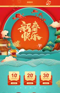 [B1391-1] 新春快乐-元宵节、新春等全行业通用专用旺铺专业版模板