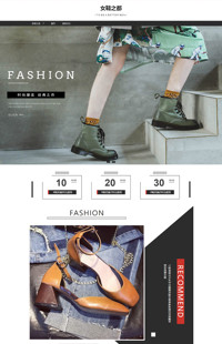 [B1392-1] 与时尚步调一致-女鞋、女装、女包等行业专用旺铺专业版模板