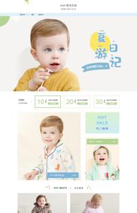 [B1409-1] 十分舒适,十分可爱-童装、母婴等行业专用旺铺专业版模板