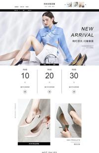 [B1413-1] 张扬自我,舒鞋青春-女鞋、女包、女装等行业专用旺铺专业版模板