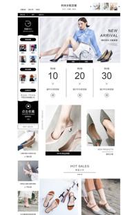 [B1416-1] 基础版:张扬自我,舒鞋青春-女鞋、女包、女装等行业专用旺铺专业版模板