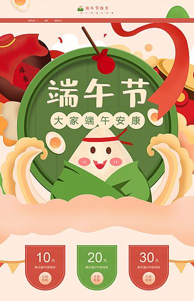 粽情过端午,香飘五月五-端午节全行业通用旺铺专业版模板