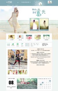 [B142-1] 小清新文艺清爽蓝色风-懒人服装女装模版