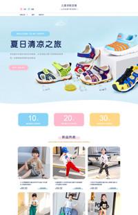 [B1425-1] 夏日清凉-童装、童鞋、母婴用品等行业专用旺铺专业版模板