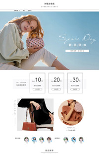 [B1426-1] 拎出时尚范-女包、女鞋、女装等行业专用旺铺专业版模板