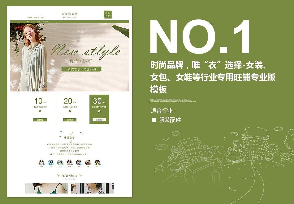 """[B1437-1] 时尚品牌,唯""""衣""""选择-女装、女包、女鞋等行业专用旺铺专业版模板"""