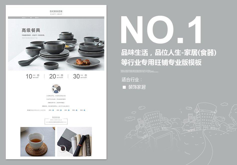 [B1441-1] 品味生活,品位人生-家居食器)等行业专用旺铺专业版模板