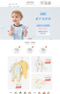 [B1449-1] 宝贝开心,妈咪放心-母婴等行业专用旺铺专业版模板