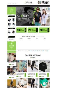 [B1457-1] 基础版:年轻人的选择-男装、男鞋、男包等行业专用旺铺专业版模板