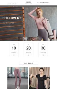 [B1462-1] 塑造完美形象-运动装、鞋、包等行业专用旺铺专业版模板
