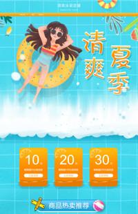 [B1476-1] 劲凉整个夏天-女装、内衣、泳装等行业专用旺铺专业版模板
