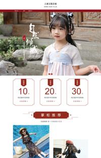 [B1480-1] 童年不同样-童装(汉服)等行业专用旺铺专业版模板