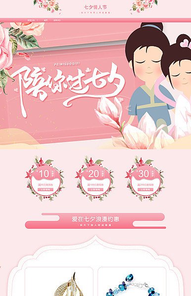 情浓一生,爱在七夕-七夕节日类行业专用旺铺专业版专题模板