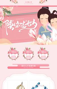 [B1481-1] 情浓一生,爱在七夕-七夕节日类行业专用旺铺专业版专题模板