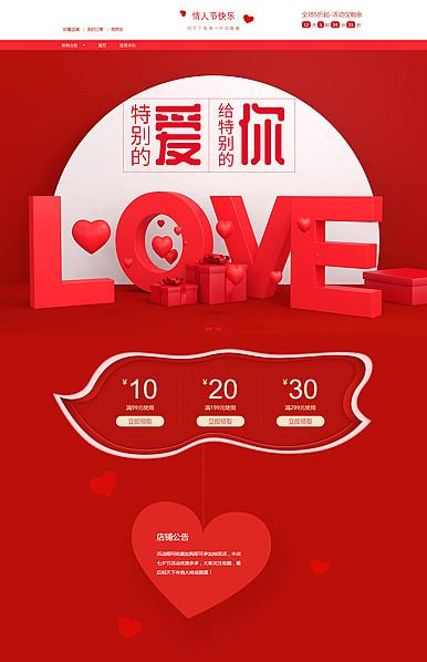 情人节多行业通用-节日专用旺铺专业版模板