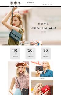 [B1487-1] 包你经典,心动快点-女包、女装、女鞋等行业专用旺铺专业版模板